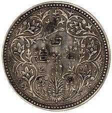 """Китайская монета """"сайси"""" или  hsi ssu"""