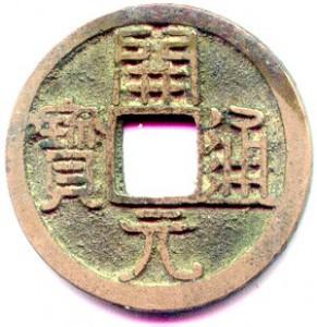 Китайская литая монета (кэш)